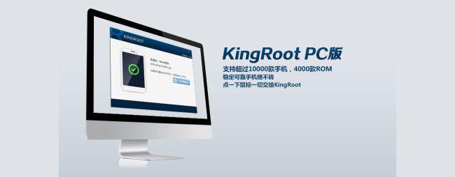 kingroot-android-lollipop