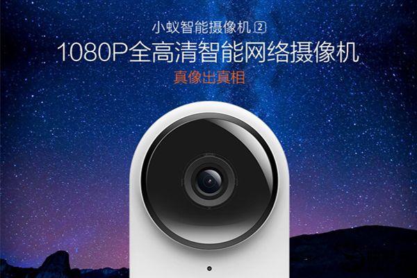 Yi smart camera 2