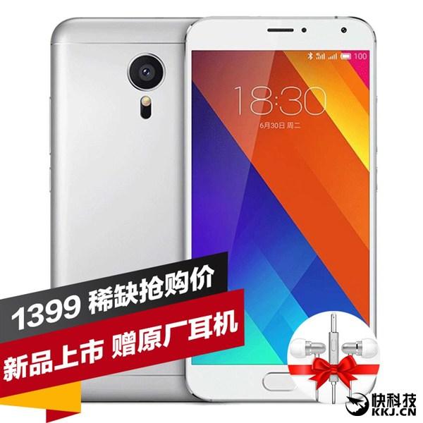 Meizu MX5e: arriva la variante meno costosa di MX5