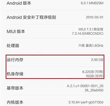 Lo screen che ritrae la nuova versione di Xiaomi Mi Max