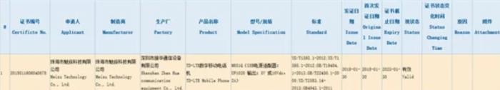 Meizu 15: certificazione 3C?